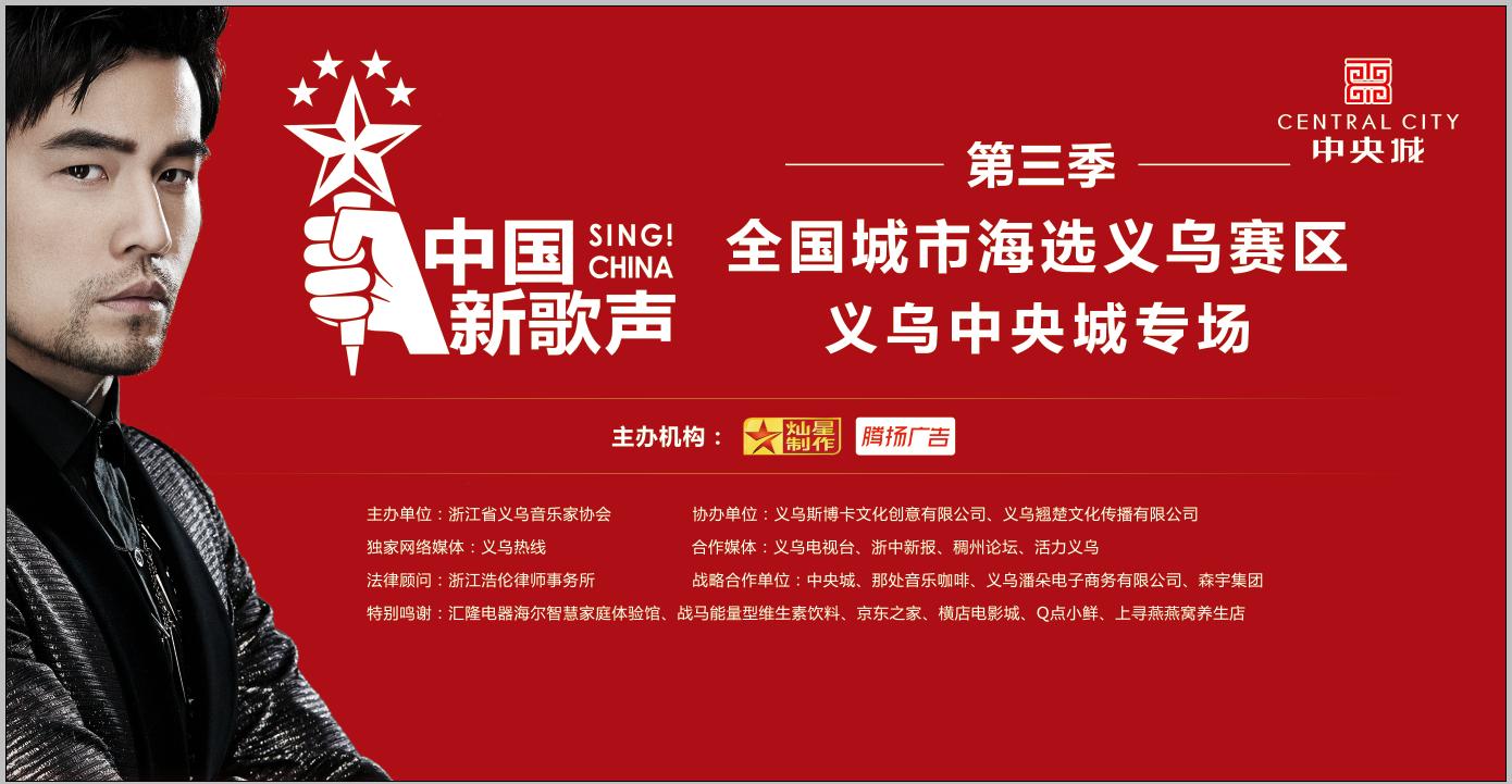 《中国新歌声》义乌赛区开赛1个星期报名破千 翘楚文化助力美梦成真