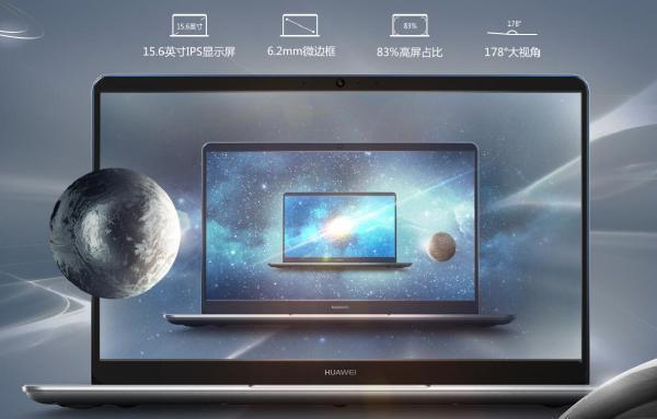 83%屏占比!华为MateBook D新款发布:CPU显卡大升级的照片 - 1