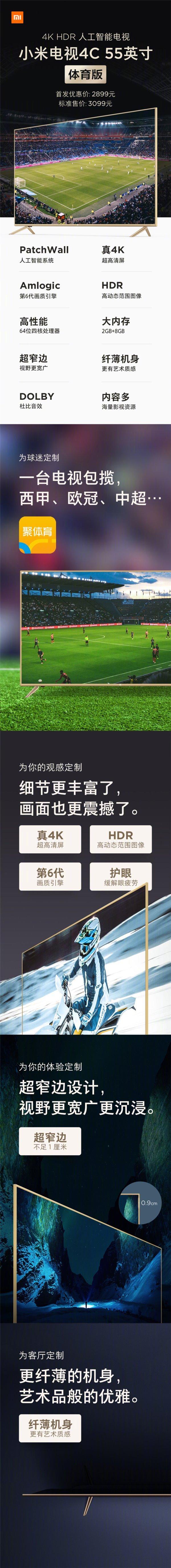小米电视4C 55英寸体育版发布:2899元的照片 - 2