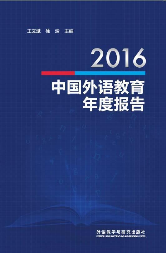 中国外语人才_2016中国外语教育年度报告英语专业