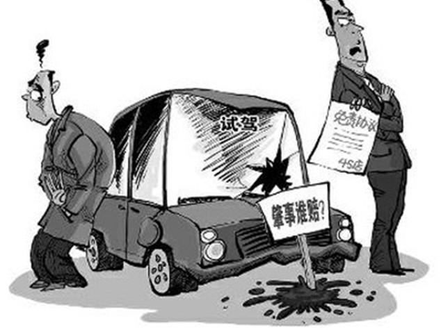 签了试驾协议,出了事故驾驶者买单?4S店也逃不过!