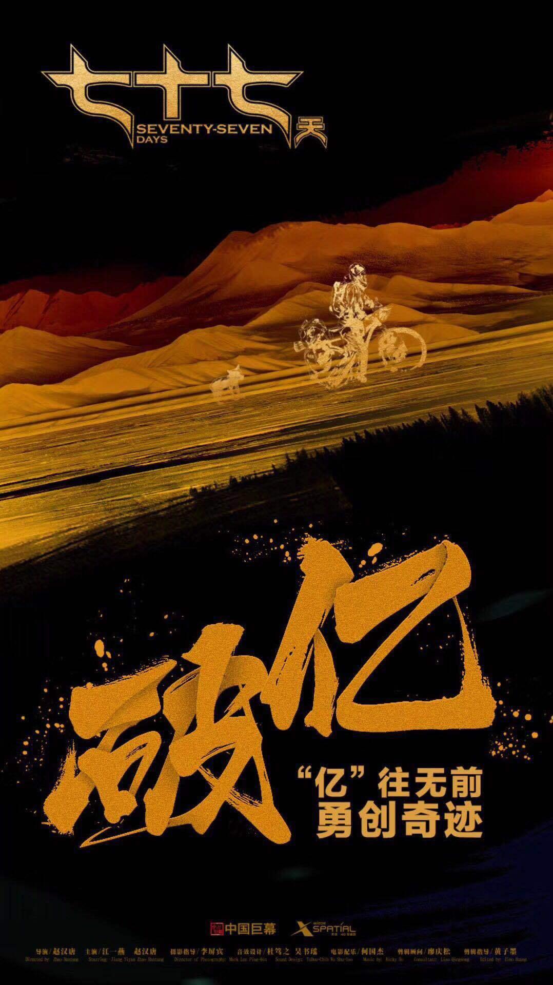 电影《七十七天》票房破亿 连续六周排片逆袭