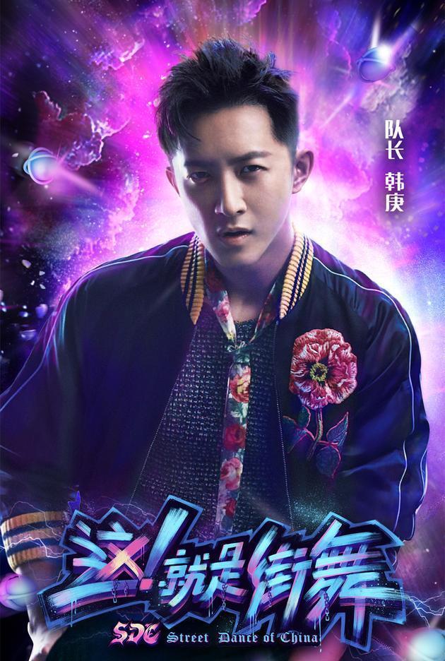 韩庚补位王嘉尔参加街舞综艺,王嘉尔被导演骂一言难尽:别洗了