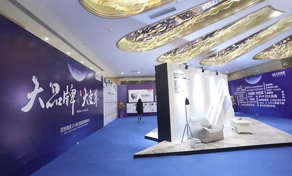 大品牌大变革——百特陶瓷2018全国经销商峰会圆满落幕_11选5很假