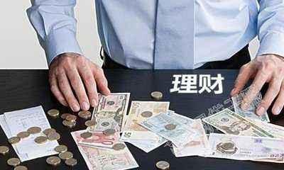富利达金融揭秘白领理财最佳方式