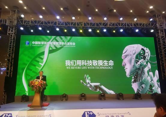 中国智慧医疗健康管理平台项目发布会成功举办