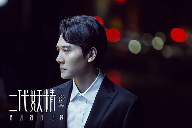 """《二代妖精》今日公映 冯绍峰刘亦菲""""前世今生""""再"""