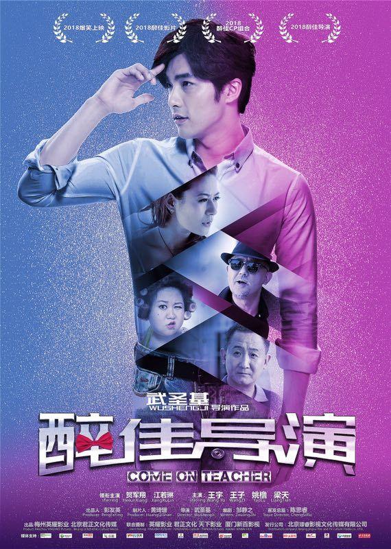 《醉佳导演》曝人物海报 1月5日全国上映