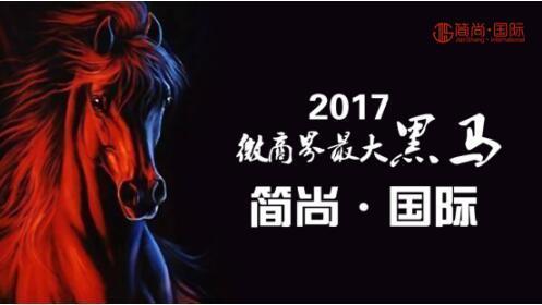 2017年微商界最大黑马——简尚国际