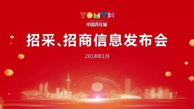 中国青年城项目招采、招商信息发布会圆满落幕!