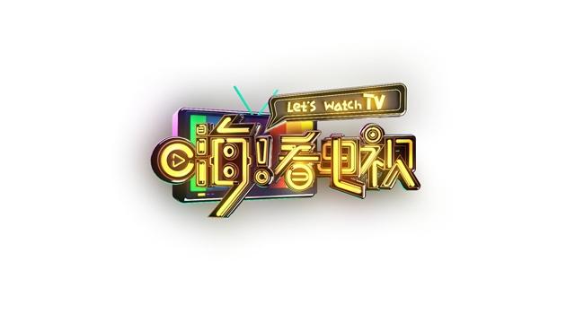 湖南卫视《嗨!看电视》嘉宾金句频出 搞笑点评中国偶像剧