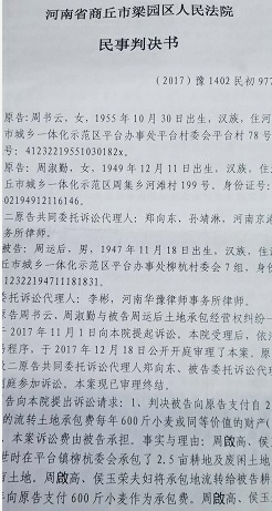 河南商丘平台法庭惊现一案两诉 法官孙宽江竟拒绝解释