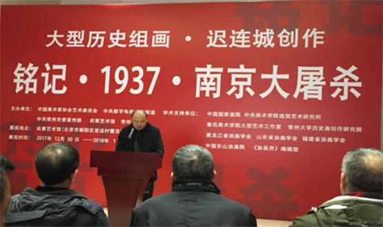 迟连城大型历史画《铭记1937南京大屠杀》展在京炎黄艺术馆开幕