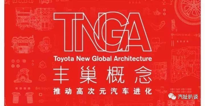 """日本丰田""""TNGA丰巢概念""""推动高次元汽车进化"""