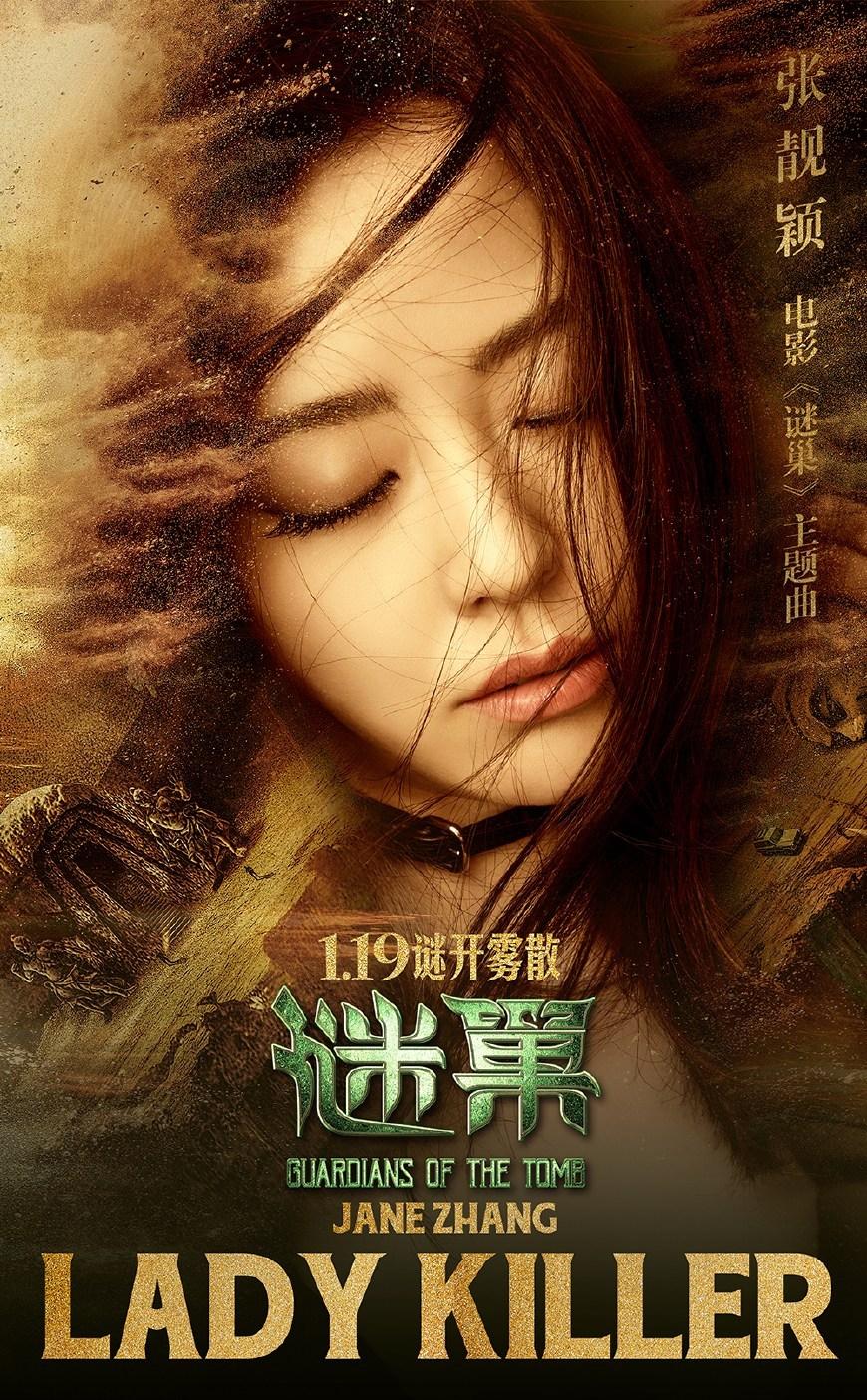 《谜巢》主题曲今日揭晓  张靓颖再献国际级OST金曲