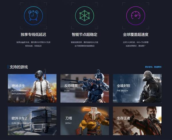 腾讯网游加速器免费开测 支持8款游戏《绝地求生》在列的照片 - 2