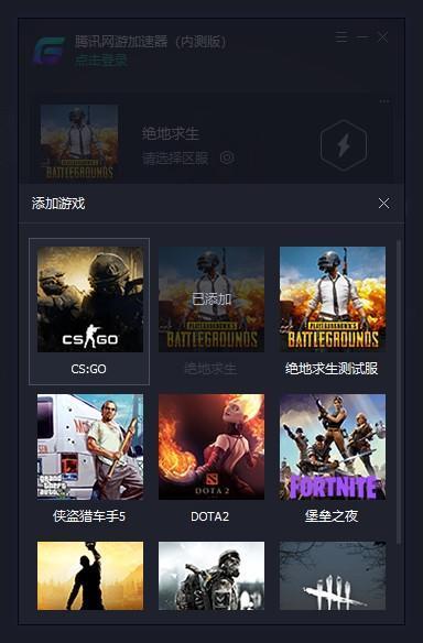 腾讯网游加速器免费开测 支持8款游戏《绝地求生》在列的照片 - 4