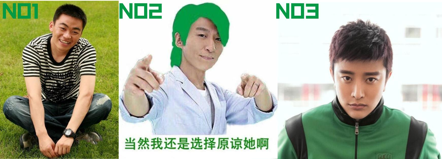 """娱乐圈不消停""""三绿""""榜单 王宝强羽凡贾乃亮成绿化三座山"""