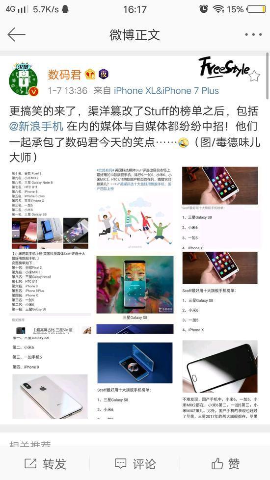 """排名闹乌龙:小米手机""""被""""登上英媒十大最佳手机的照片 - 2"""