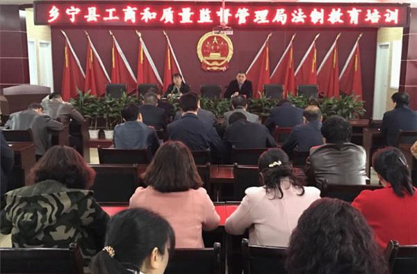 乡宁县工商和质量监督管理局2017年工作纪实