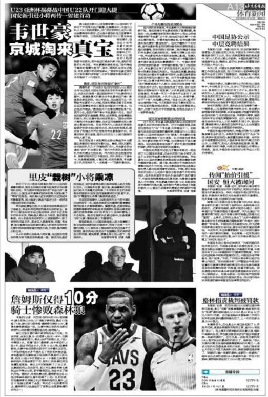 媒体聚焦U23国足:酣畅大胜!韦世豪国脚级水平