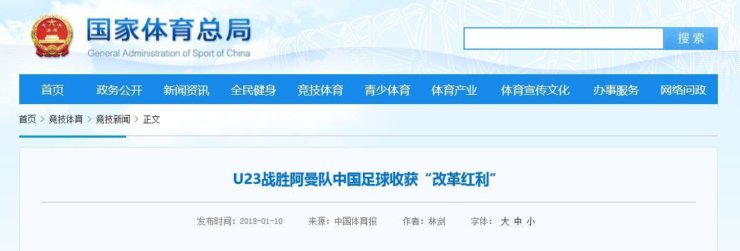 """体育总局:U23胜阿曼 中国足球收获""""改革红利""""- bet36体育在线"""