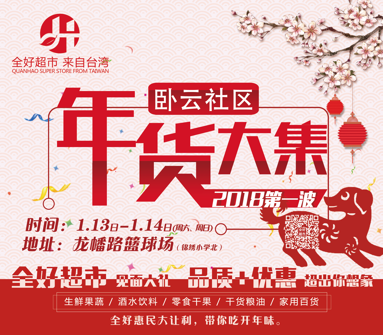 合肥卧云社区2018年货大集,1月13日-1月14日火爆开集
