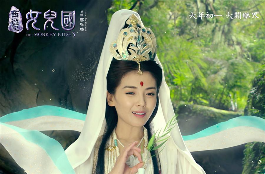 《西游记女儿国》发布首支预告片