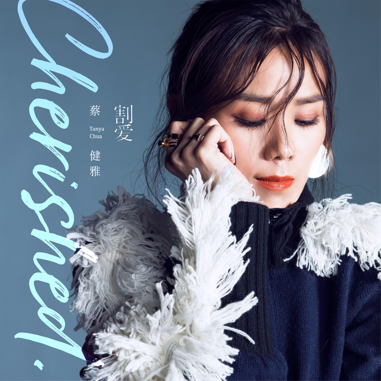 Tanya蔡健雅全新迷你EP《Cherished 割爱》上线  为昔日创作金曲再赋新生