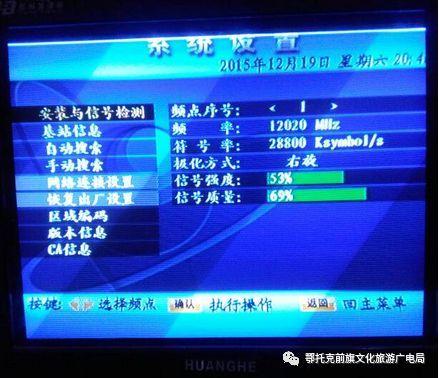 中星9号直播卫星户户通安装调试应注意的有关事项