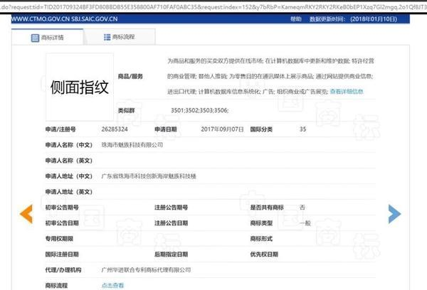 """迎接魅蓝S6:魅族悄然注册""""侧面指纹""""商标的照片 - 3"""