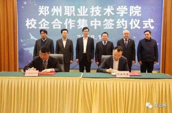 郑州职业技术学院3