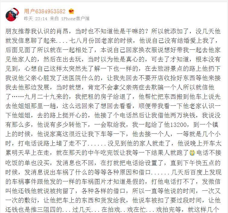 影视导演肖昂靠骗生存 再骗13200元后人已消失