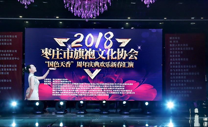 枣庄市旗袍文化协会'国色天香'周年庆典欢乐汇演在中粮大酒店举行