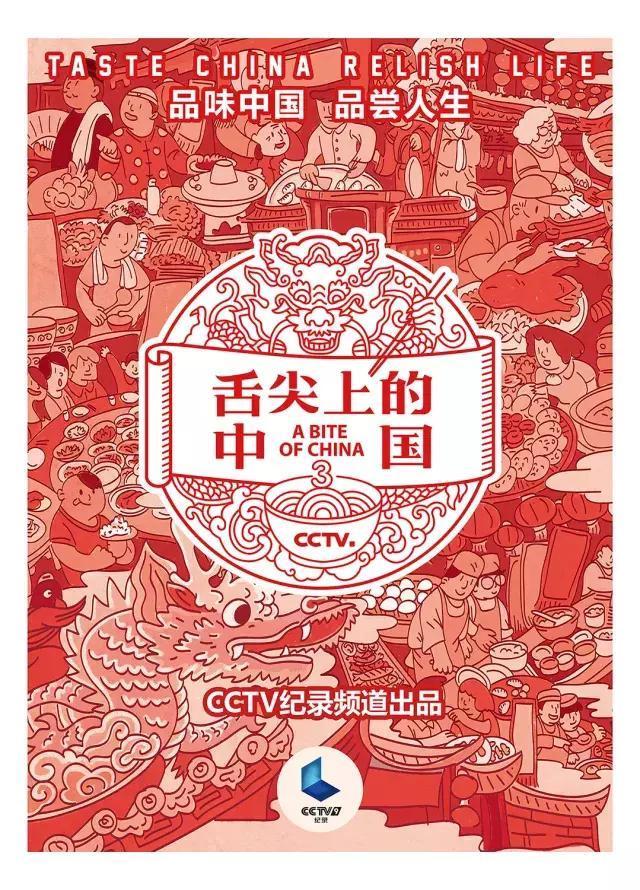 《舌尖上的中国》第三季定档2018年春节播出的照片 - 3