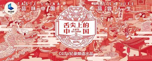 《舌尖上的中国》第三季定档2018年春节播出