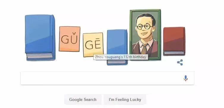 纪念拼音之父:老用户才懂的中文输入法故事的照片 - 1
