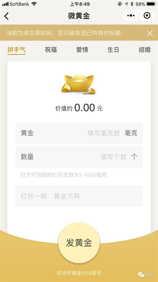 腾讯春节送大福利:狂推黄金红包的照片 - 3