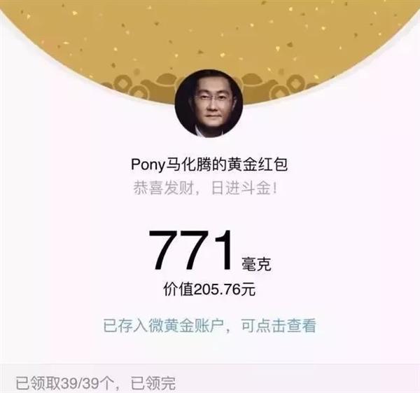 腾讯春节送大福利:狂推黄金红包的照片 - 2