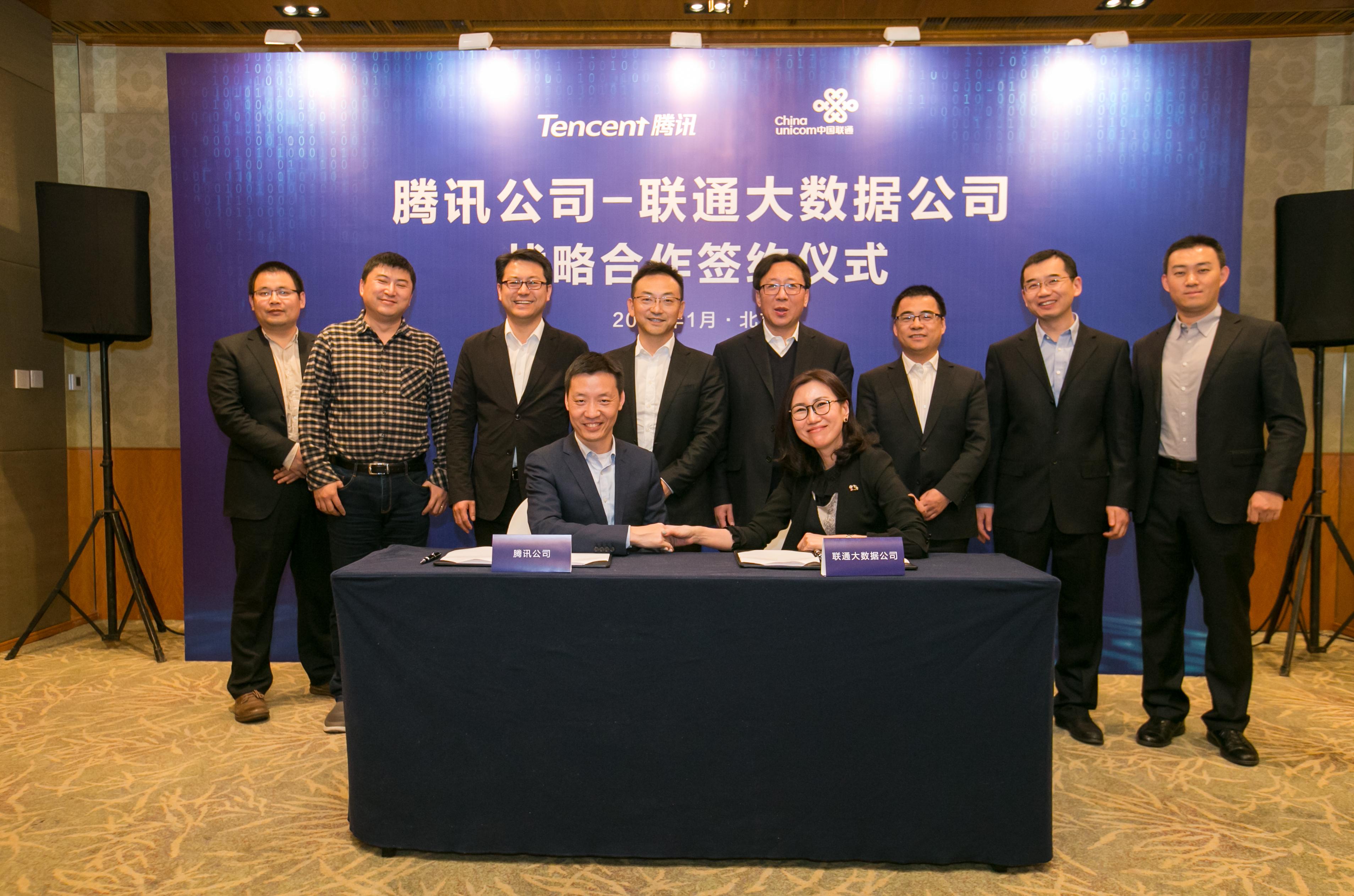 联通大数据和腾讯签署战略合作协议 其合作的王卡用户数破5000万
