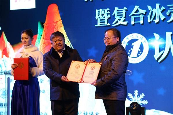 """枫叶小镇""""中华祥云塔""""创世界最高冰塔世界纪录"""