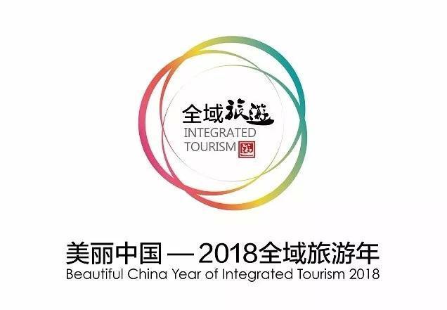 """中国国家旅游局_中国国家旅游局宣布2018年为""""美丽中国—全域旅游年"""""""