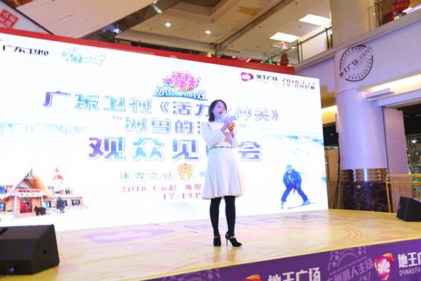 黑龙江首档大型真人秀节目《冰雪的游戏》见面会于广州正式举行