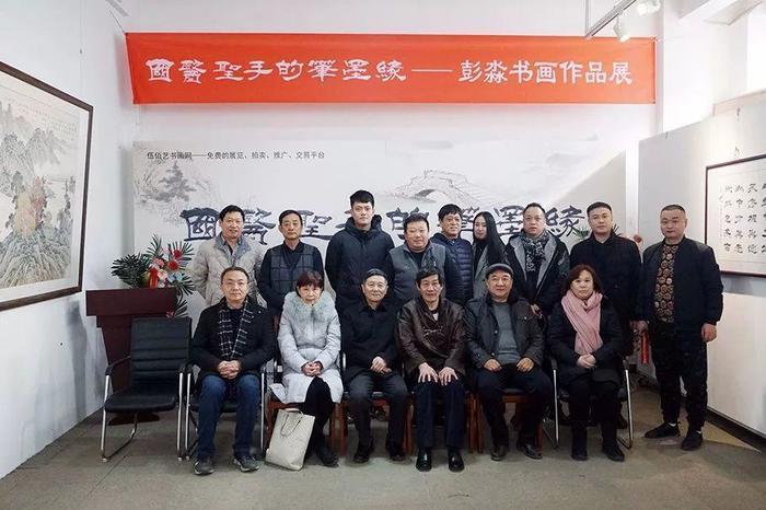 彭淼书画作品展在伍佰艺美术馆成功举办