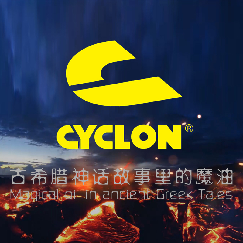 穿越千年时光!古希腊魔油——西克龙现来到中国!