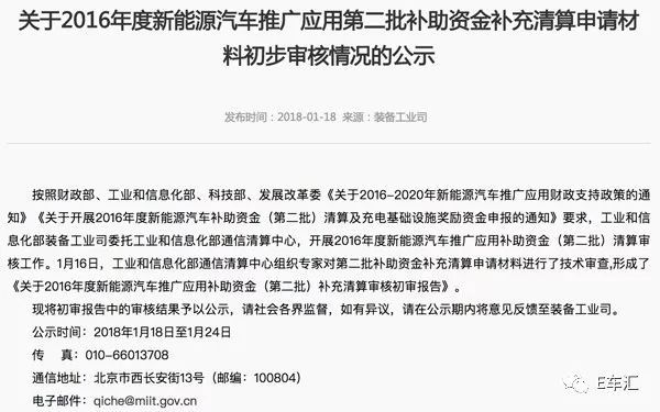 一周E车评|吉利/比亚迪/长江三款新能源车曝光