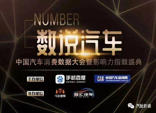 百度陈蕾:从百度指数看中国汽车市场发展趋势