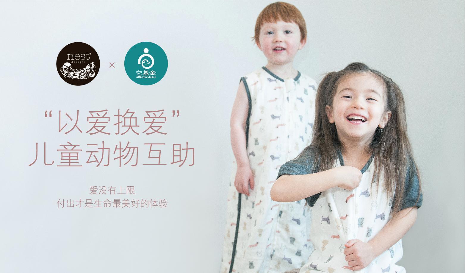 加拿大母婴品牌Nest Designs推出公益捐助育婴产品,让爱更有意义