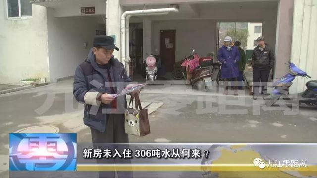 九江:新房一天没住 却用了306吨水?