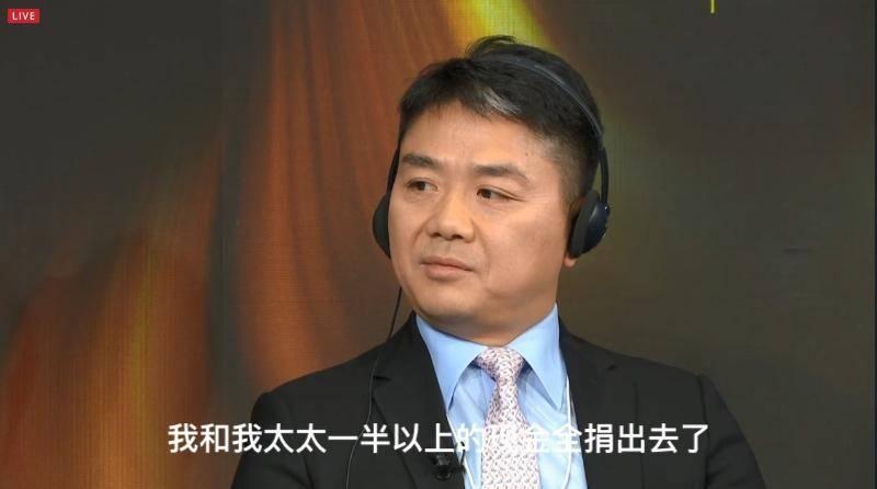 刘强东:账面财富 家里一半现金都捐了的照片
